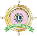 札幌西ライオンズクラブ