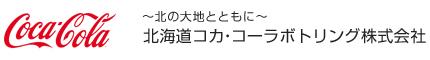 北海道コカ・コーラボトリング株式会社