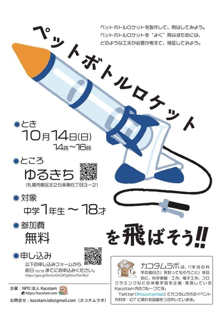 「ペットボトルロケットを飛ばそう!」企画案内チラシ