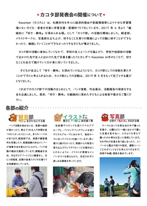 カコタ部発表会チラシ(裏面)